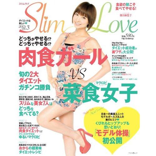 雑誌掲載 ムック本「Slim Love(スリムラブ)」に掲載されました。