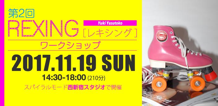 http://www.spiral-shinjuku.com/2017-11