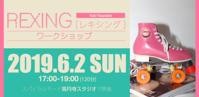第7回『レキシングワークショップ』を  高円寺スタジオで開催!