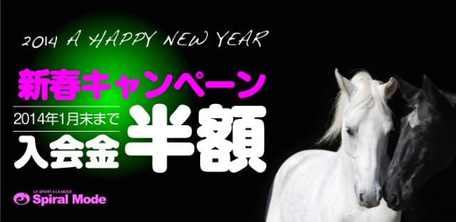 2014年新春 キャンペーン!!
