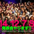 2014年12月7日 『SPIRAL MODE PARTY ~発表会~』開催決定