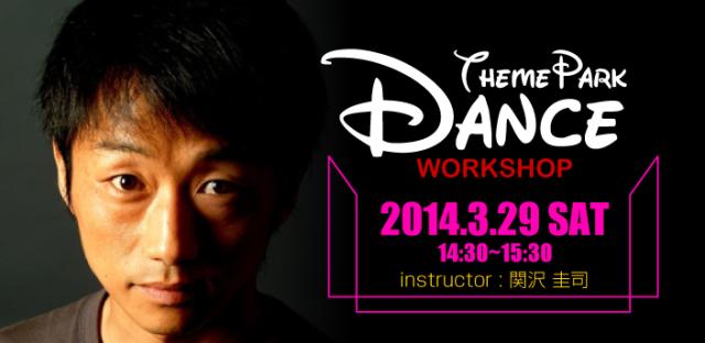 3月29日(土曜日) テーマパークダンス ワークショップ開催