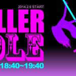 2月からROLLER DANCEの新ジャンル『ROLLER POLE』開講!!