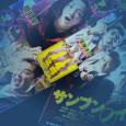 YASU-CHIN先生 出演の映画『サンブンノイチ』4月公開