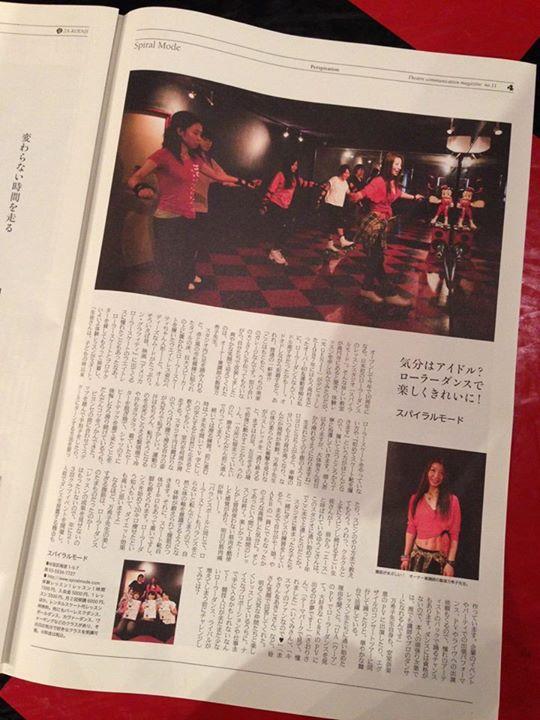 「座 高円寺」に  ローラーダンスレッスンが紹介されました!