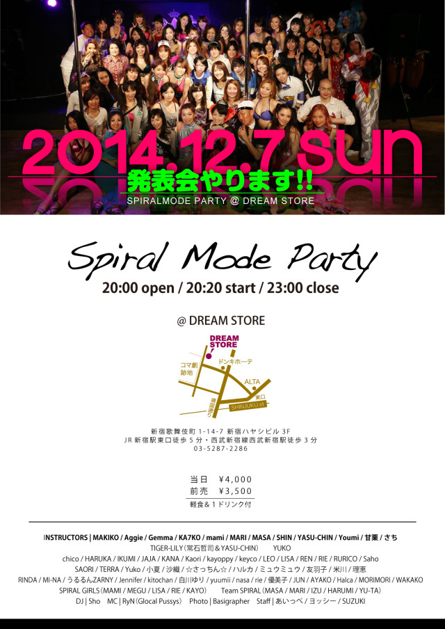SPIRAL MODE PARTY  ~発表会~ 開催のお知らせ