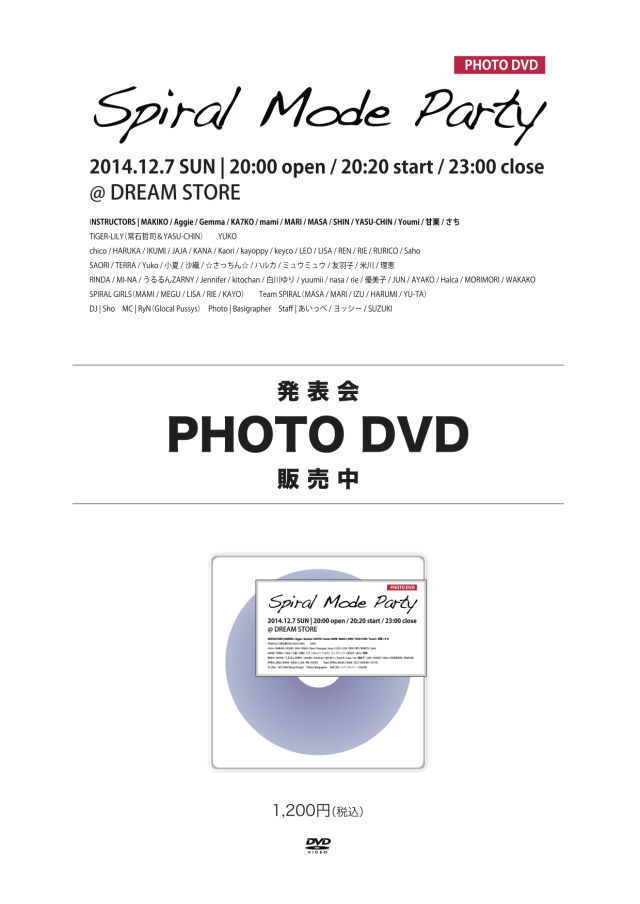 Spiral Mode Party ~発表会~PHOTO DVD が発売されました