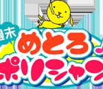 TOKYO MX 『週末めとろポリシャン♪』でローラーダンスが紹介されました