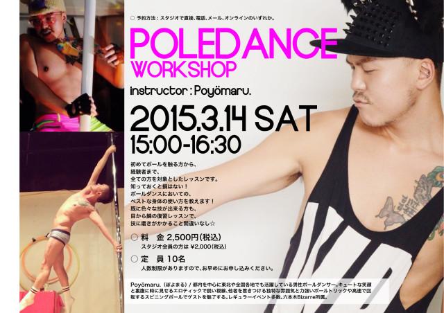 3月14日(土)POLE DANCE ワークショップ開催!!