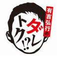 フジテレビ 『有吉弘行のダレトク!?』でバーレスクエクササイズが紹介されます