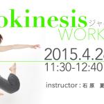 4月26日(日) ジャイロキネシスワークショップ開催!