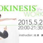 5月28日(木)第二回 ジャイロキネシスワークショップ開催!