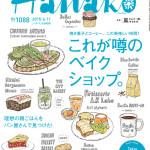 『Hanako』でスパイラルムーブが紹介されました。