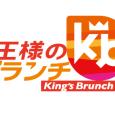 TBS『王様のブランチ』にスタジオが紹介されます