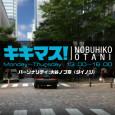 ニッポン放送『大谷ノブ彦キキマス』でローラーダンスが紹介されました