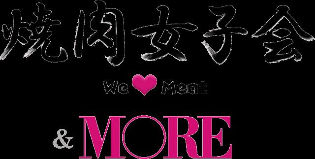 BS-TBS 『焼肉女子会&MORE』でスタジオが紹介されます。
