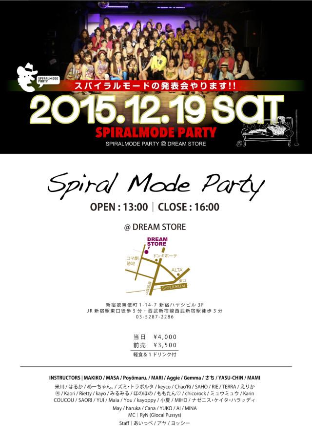 2015年12月19日SPIRAL MODE PARTY ~発表会~開催のお知らせ