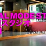 西新宿スタジオOPEN