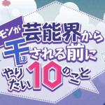 『フジモンが芸能界から干される前にやりたい10のこと』にMAKIKOが出演。